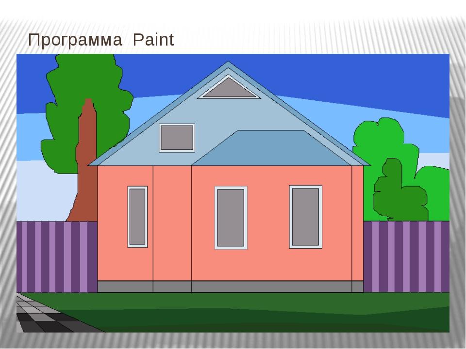 Программа Paint
