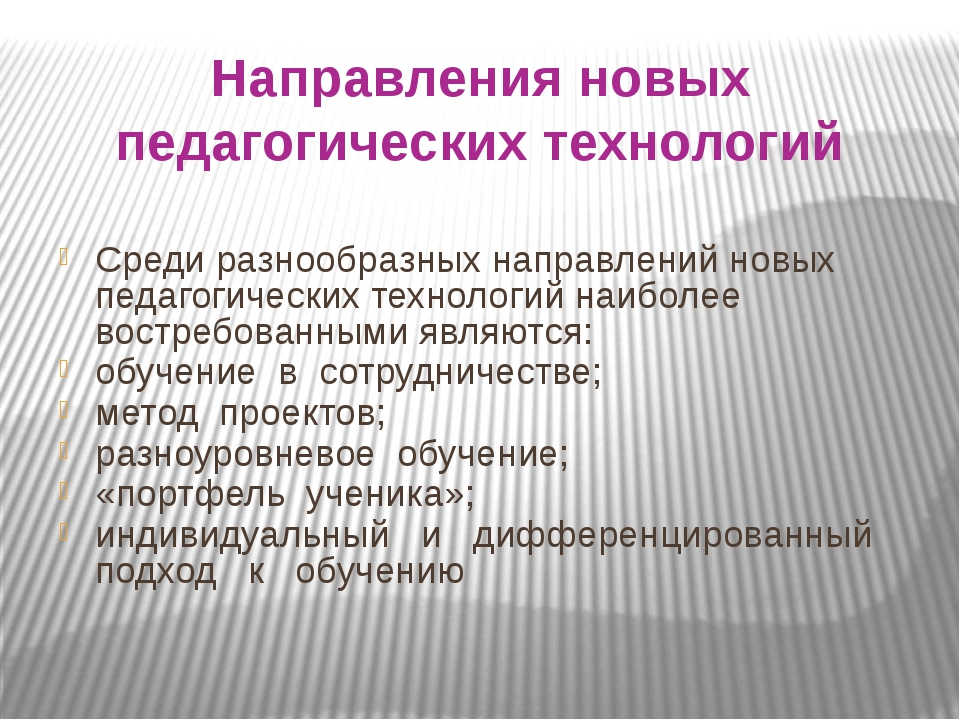 Направления новых педагогических технологий Среди разнообразных направлений н...