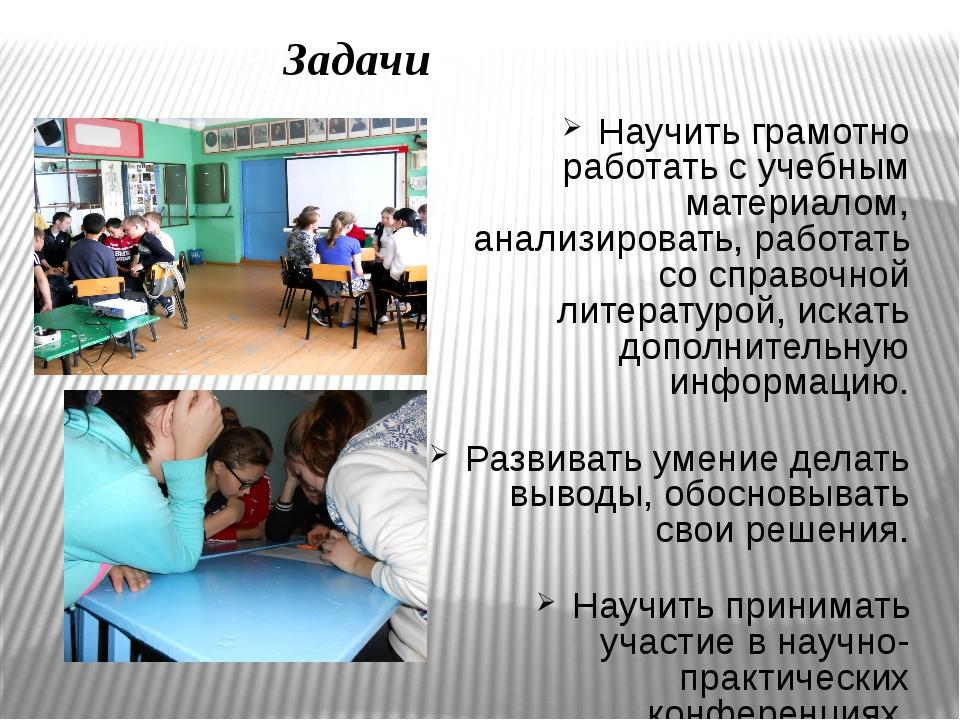 Задачи Научить грамотно работать с учебным материалом, анализировать, работат...
