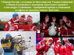 Сборная России, состоящая из биатлонистов Ульяны Кайшевой и Ивана Галушкина