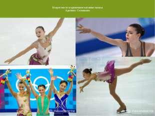 Второе место в одиночном катании заняла Аделина Сотникова