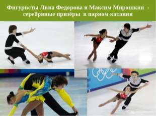 Фигуристы Лина Федорова и Максим Мирошкин - серебряные призёры в парном ката