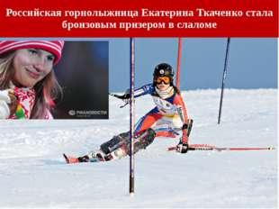 Российская горнолыжница Екатерина Ткаченко стала бронзовым призером в слаломе