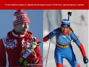 Ульяна Кайшева принесла сборной России первую медаль ЮОИ-2012, завоевав брон