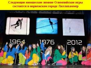 Следующие юношеские зимние Олимпийские игры состоятся в норвежском городе Ли
