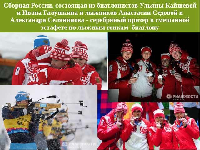 Сборная России, состоящая из биатлонистов Ульяны Кайшевой и Ивана Галушкина...
