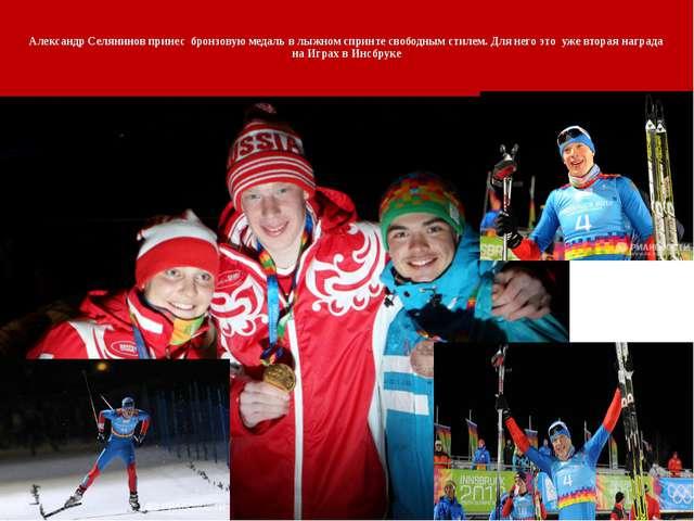Александр Селянинов принес бронзовую медаль в лыжном спринте свободным стиле...