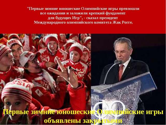 """""""Первые зимние юношеские Олимпийские игры превзошли все ожидания и заложили..."""