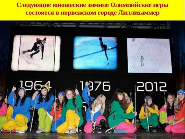 Следующие юношеские зимние Олимпийские игры состоятся в норвежском городе Ли...