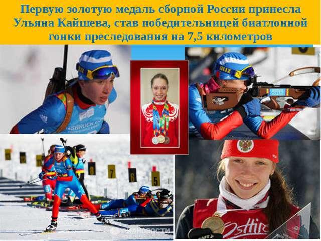 Первую золотую медаль сборной Россиипринесла Ульяна Кайшева, став победитель...