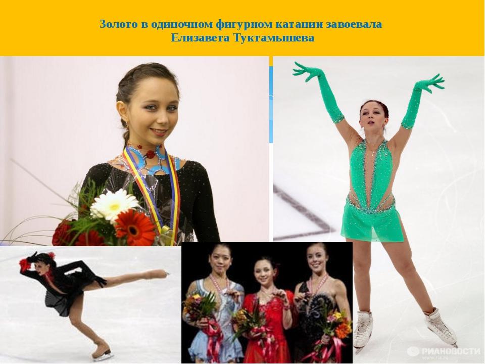 Золото в одиночном фигурном катании завоевала Елизавета Туктамышева