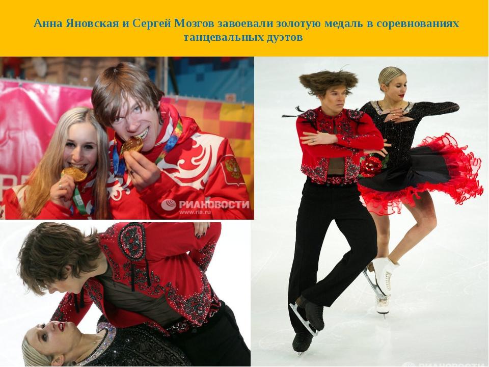 Анна Яновская и Сергей Мозгов завоевали золотую медаль в соревнованиях танце...