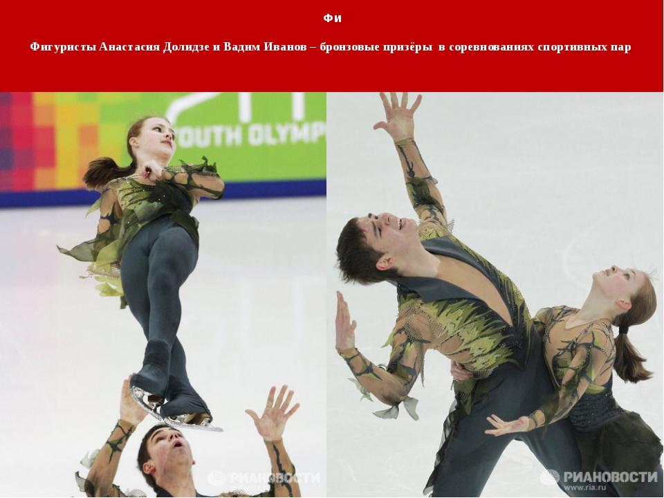 Фи Фигуристы Анастасия Долидзе и Вадим Иванов – бронзовые призёры в соревнова...
