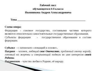 Рабочий лист обучающегося 6 б класса Иконникова Андрея Александровича  Тема