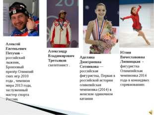 Юлия Вячеславовна Липницкая - фигуристка Олимпийская чемпионка 2014 года в к