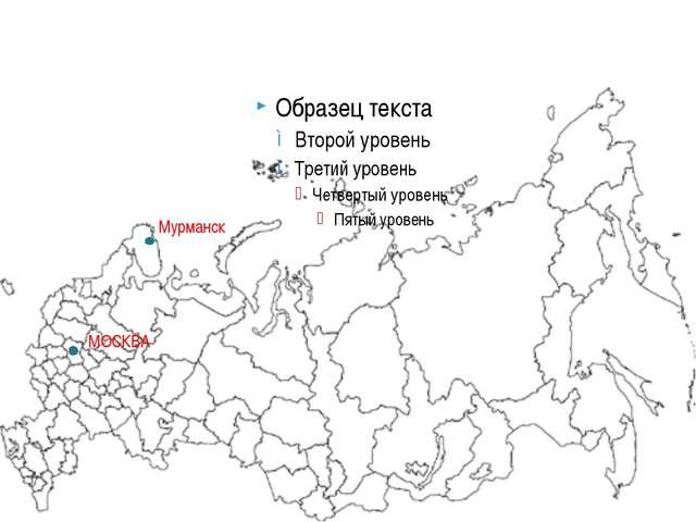 Мурманск МОСКВА