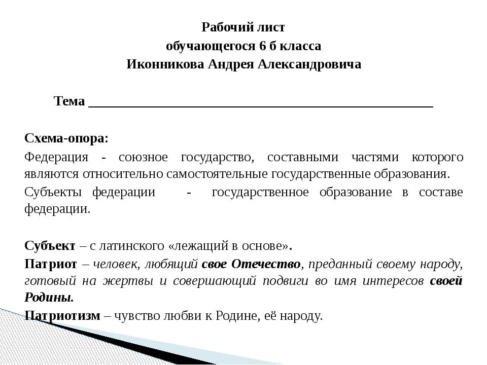 Рабочий лист обучающегося 6 б класса Иконникова Андрея Александровича  Тема...