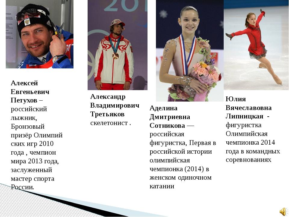 Юлия Вячеславовна Липницкая - фигуристка Олимпийская чемпионка 2014 года в к...