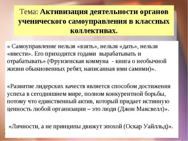 Тема: Активизация деятельности органов ученического самоуправления в классных...