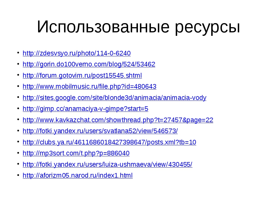 Использованные ресурсы http://zdesvsyo.ru/photo/114-0-6240 http://gorin.do100...