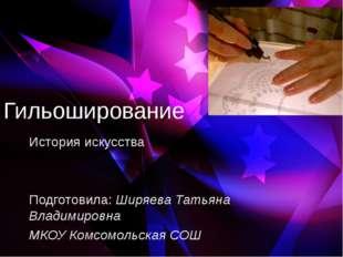 Гильоширование История искусства Подготовила: Ширяева Татьяна Владимировна МК