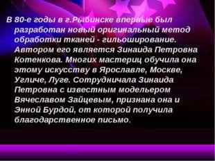 В 80-е годы в г.Рыбинске впервые был разработан новый оригинальный метод обра