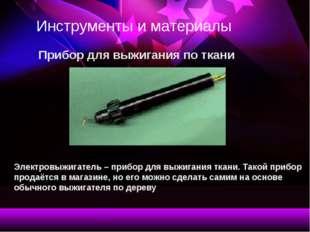 Инструменты и материалы Прибор для выжигания по ткани Электровыжигатель – при