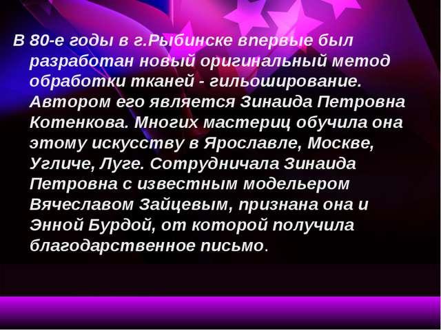 В 80-е годы в г.Рыбинске впервые был разработан новый оригинальный метод обра...