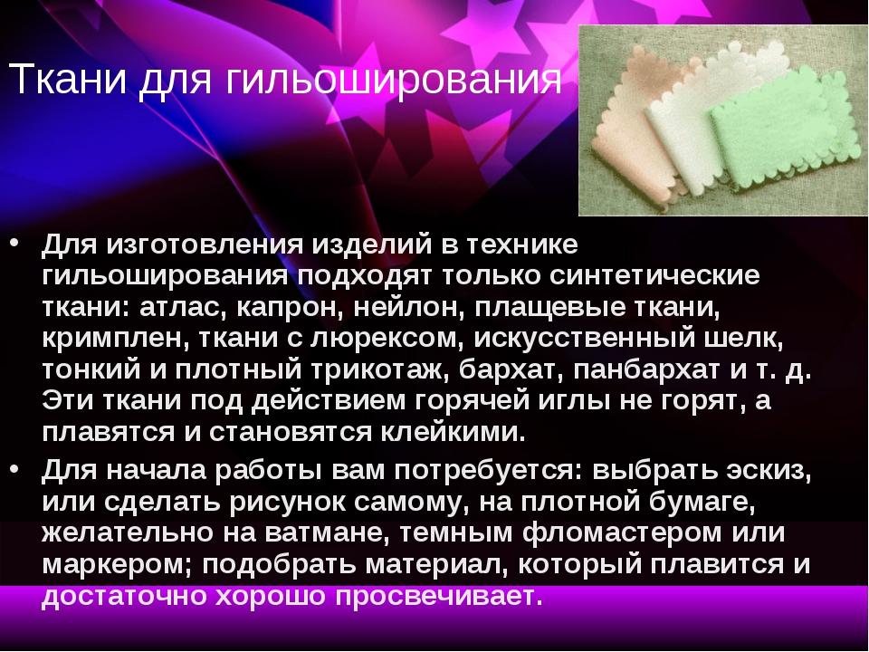 Ткани для гильоширования Для изготовления изделий в технике гильоширования по...