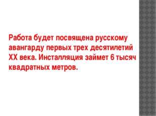 Работа будет посвящена русскому авангарду первых трех десятилетий XXвека. Ин