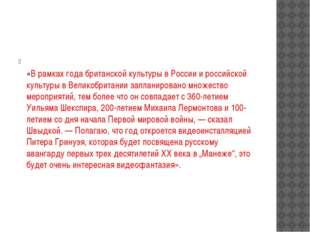 «Врамках года британской культуры вРоссии ироссийской культуры вВеликобр