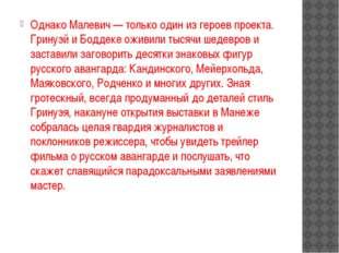 Однако Малевич— только один из героев проекта. Гринуэй и Боддеке оживили ты