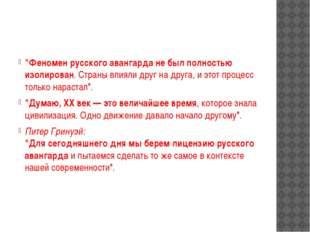 """""""Феномен русского авангарда не был полностью изолирован. Страны влияли друг"""