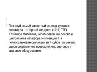 Пожалуй, самый известный шедевр русского авангарда – «Чёрный квадрат» (191