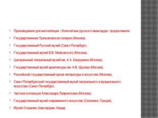 Произведения для инсталляции «Золотой век русского авангарда» предоставили: