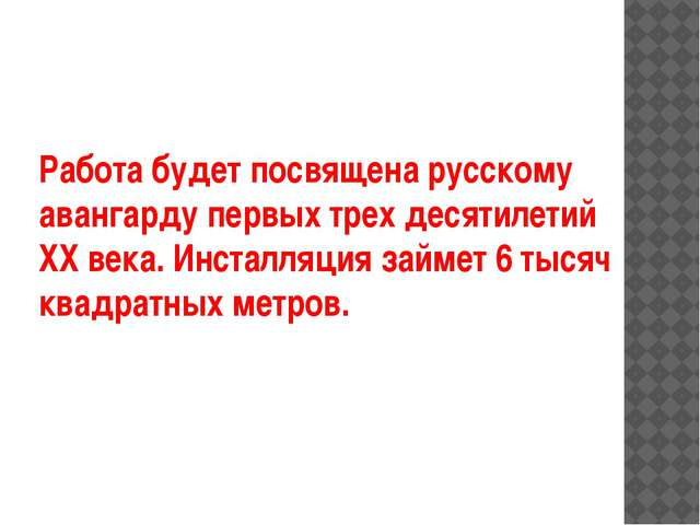 Работа будет посвящена русскому авангарду первых трех десятилетий XXвека. Ин...