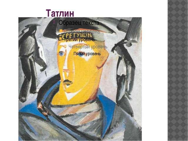 Татлин