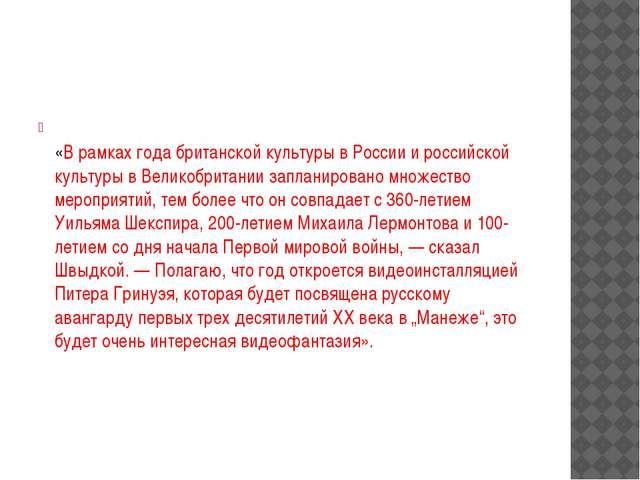 «Врамках года британской культуры вРоссии ироссийской культуры вВеликобр...