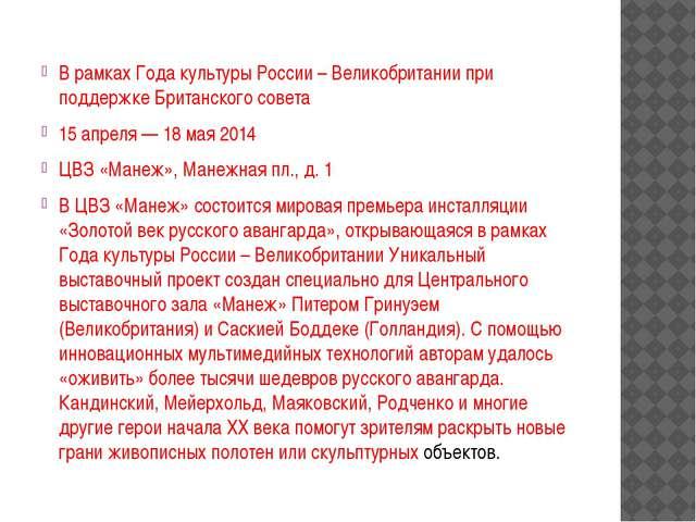 В рамках Года культуры России – Великобритании при поддержке Британского сов...