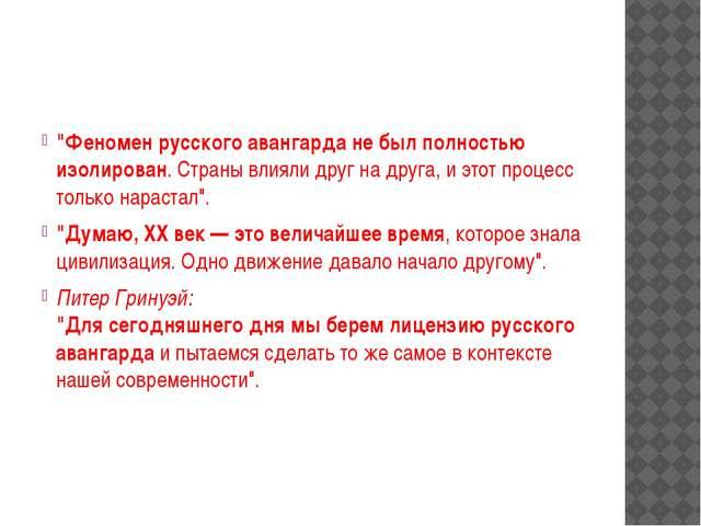 """""""Феномен русского авангарда не был полностью изолирован. Страны влияли друг..."""