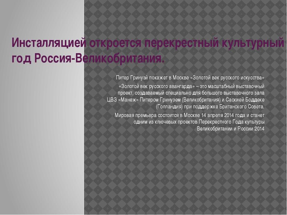 Инсталляцией откроется перекрестный культурный год Россия-Великобритания. Пит...