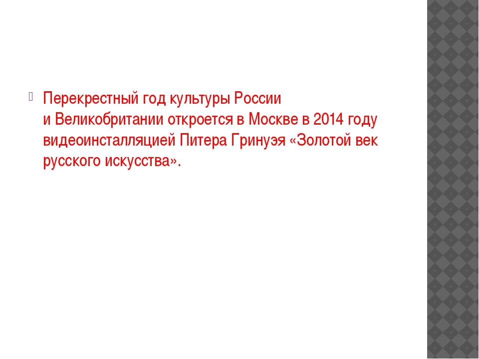 Перекрестный год культуры России иВеликобритании откроется вМоскве в2014...