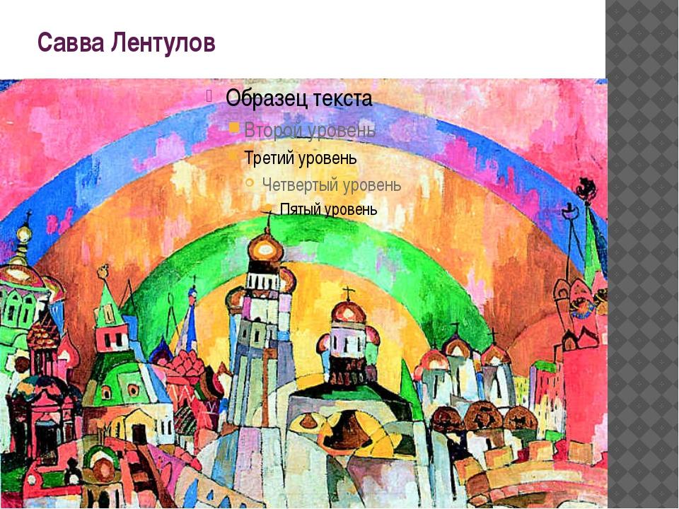 Савва Лентулов