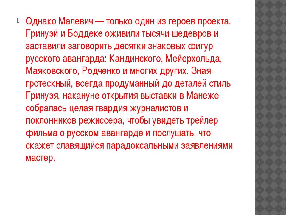Однако Малевич— только один из героев проекта. Гринуэй и Боддеке оживили ты...