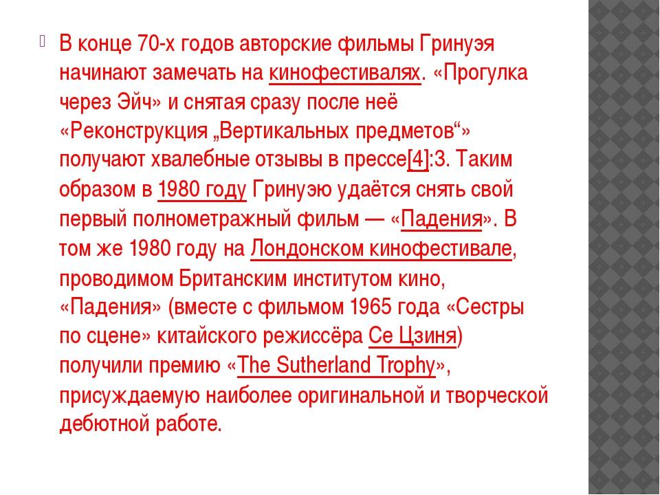 В конце 70-х годов авторские фильмы Гринуэя начинают замечать на кинофестива...