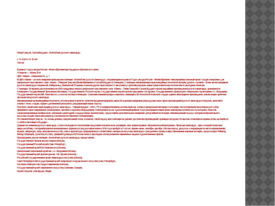 Питер Гринуэй, Саския Боддеке «Золотой век русского авангарда»  c 15 апре...