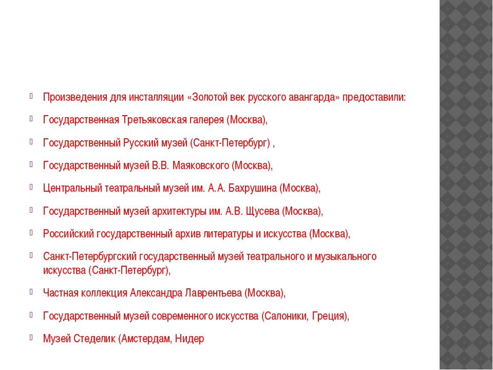 Произведения для инсталляции «Золотой век русского авангарда» предоставили:...