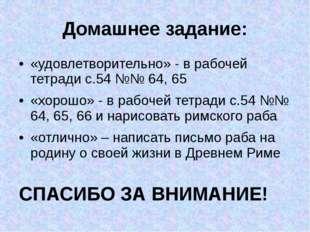 Домашнее задание: «удовлетворительно» - в рабочей тетради с.54 №№ 64, 65 «хор
