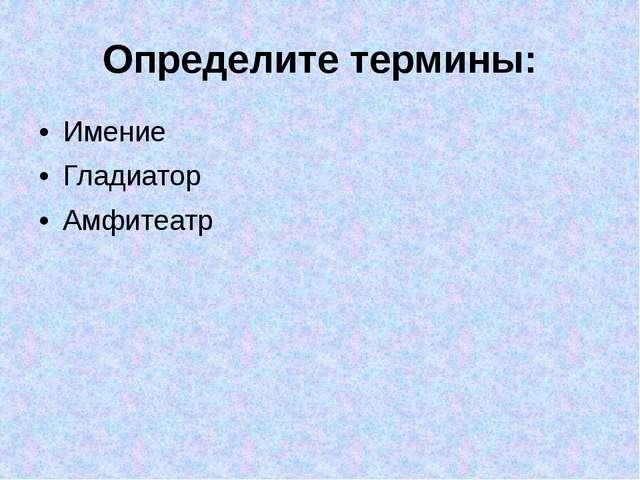 Определите термины: Имение Гладиатор Амфитеатр