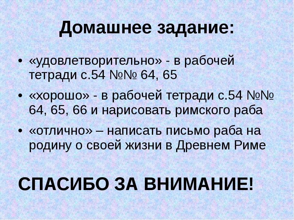 Домашнее задание: «удовлетворительно» - в рабочей тетради с.54 №№ 64, 65 «хор...